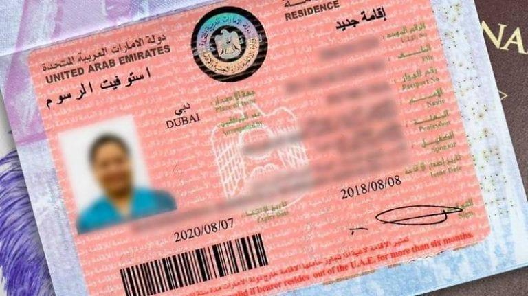 uae residence visa stamp